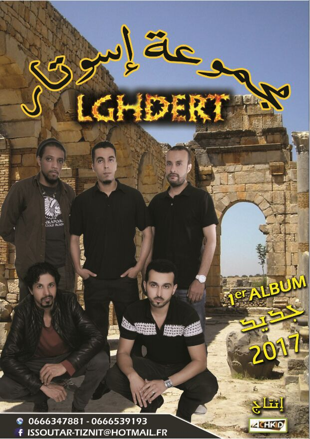 """مجموعة إسوتار بتيزنيت تطلق ألبومها الجديد بعنوان"""" LGHDERT """""""
