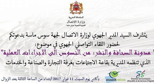 المديرية الجهوية للاتصال ستنظم لقاء تواصليا حول قانون الصحافة والنشر بأكادير السبت المقبل