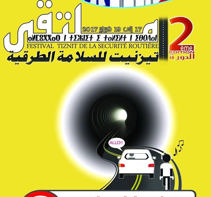 النسخة الثانية لملتقى تيزنيت للسلامة الطرقية ينطلق من 17 الى 19 فبراير