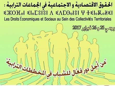 لقاء حول الحقوق الاقتصادية و الاجتماعية في الجماعات الترابية بتيزنيت