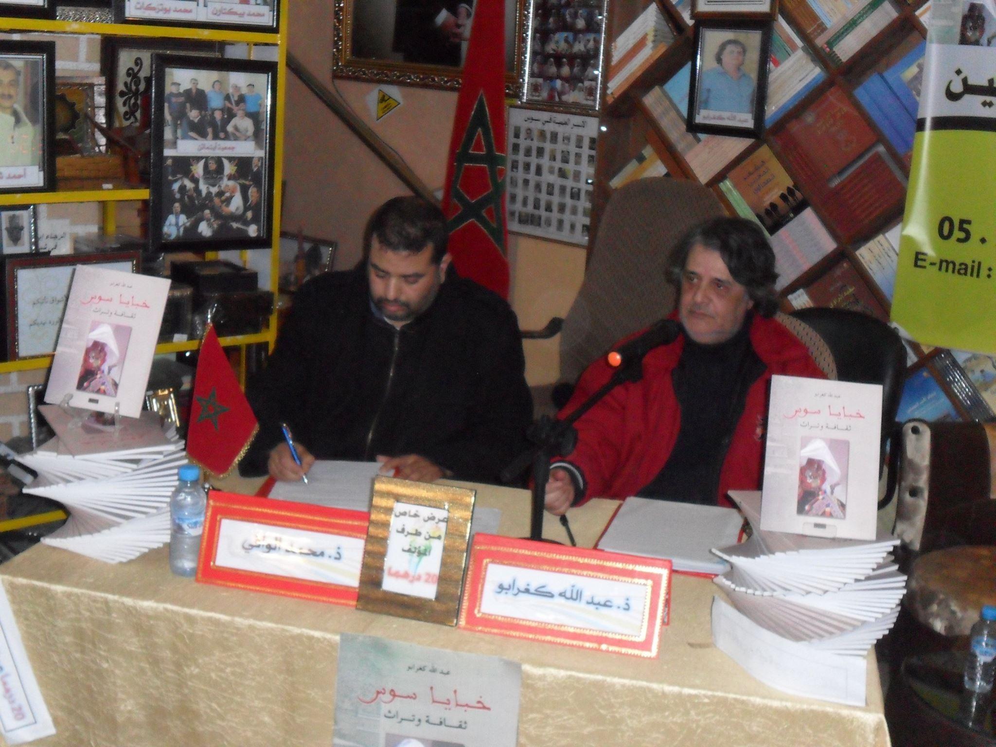 بالصور : حفل توقيع كتاب خبايا سوس