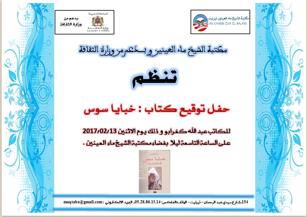 الدعوة عامة : حفل توقيع كتاب خبايا سوس