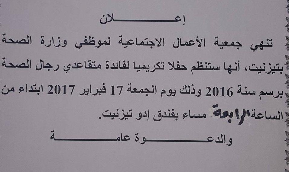 حفل تكريم المتقاعدين من موظفي وزارة الصحة بتيزنيت
