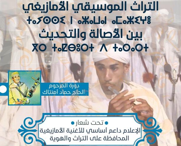 """الملتقى الإعلامي الخامس بمير اللفت حول موضوع """" التراث الموسيقي الأمازيغي بين الأصالة والتحديث"""""""