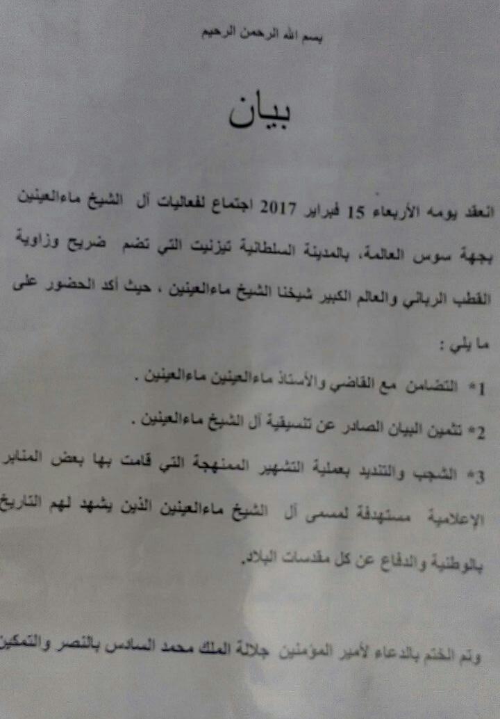 بيان آل الشيخ ماء العينين حول قضية القاضي ماء العينين