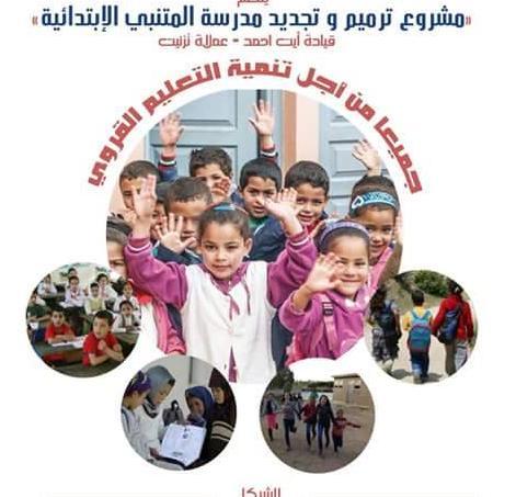 طلبة بجامعة ابن زهر يقومون بمبادرة لترميم مدرسة بجماعة ايت احمد باقليم تيزنيت