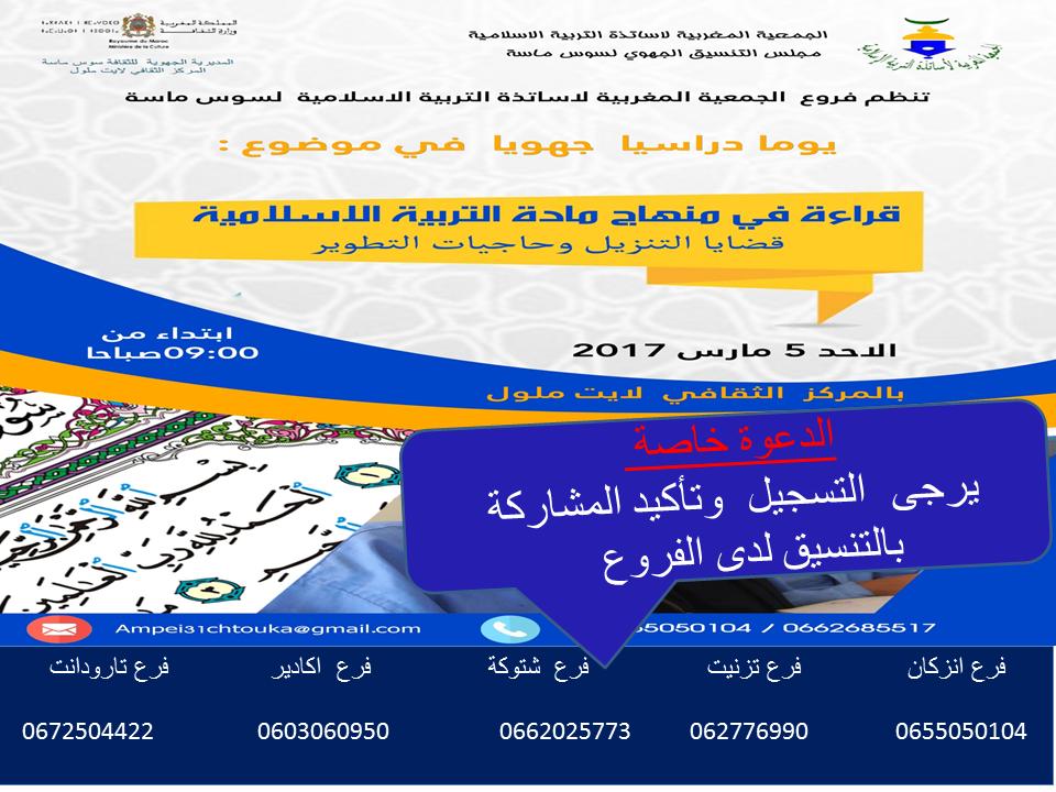 اعلان عن نشاط جهوي للجمعية المغربية لاساتذة التربية الاسلامية بايت ملول
