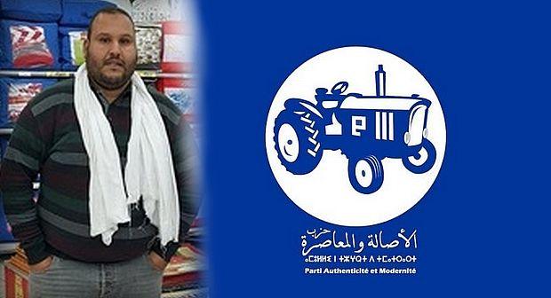 رشيد البطاح، مرشح حزب الاصالة و المعاصرة يفوز بمقعد الدائرة11 بسيدي افني