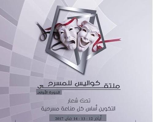 استمارة المشاركة في ملتقى كواليس للمسرح لجمعية إبداع سوس تيزنيت