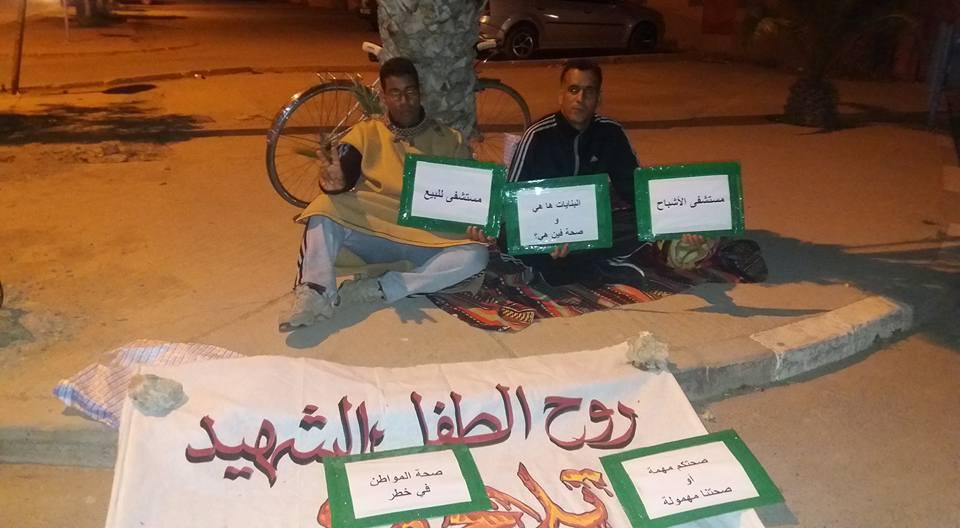 ناشط يعتصم أمام مستشفى الحسن الاول بتيزنيت
