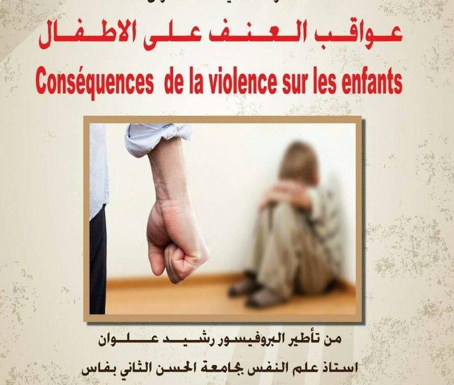 """""""عواقب العنف على الطفال"""" موضوع ندوة علمية بتيزنيت"""
