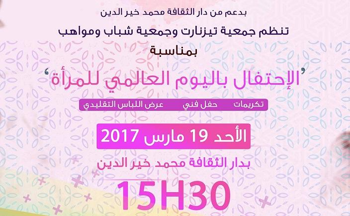 دار الثقافة محمد خير الدين تحتضن احتفال خاص باليوم العالمي للمرأة