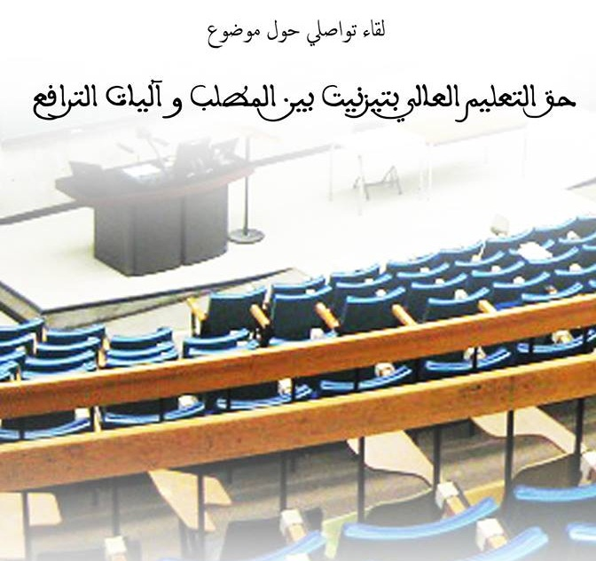 """البرنامج العام  لليوم الدراسي حول """"حق التعليم بتيزنيت بين المطلب و اليات الترافع"""""""