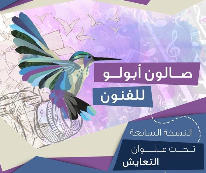 النسخة السابعة من صالون أبولو للفنون بتيزنيت + البرنامج