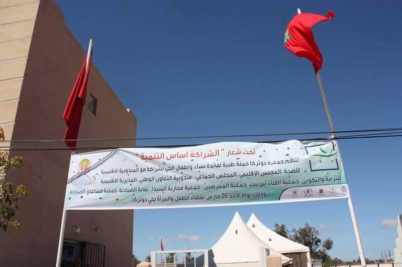 جمعية دوتركا للتعاون والتنمية تنظم حملة طبية يستفيد منها المئات