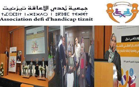 رئيس جمعية تحدي الإعاقة بتيزنيت يشارك في يوم دراسي بالصخيرات