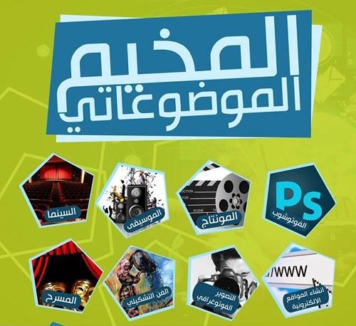 اعلان للمخيم الموضوعاتي لليافعين بمدينة تيزنيت ( 15-16-17 سنة )