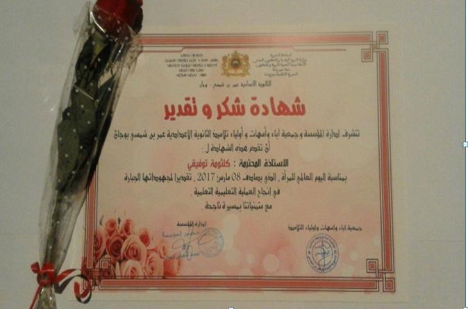 """""""كلتومة توفيقي"""" مديرة دار الطالبة وجان تحظى بتكريم خاص في اليوم العالمي للمرأة"""