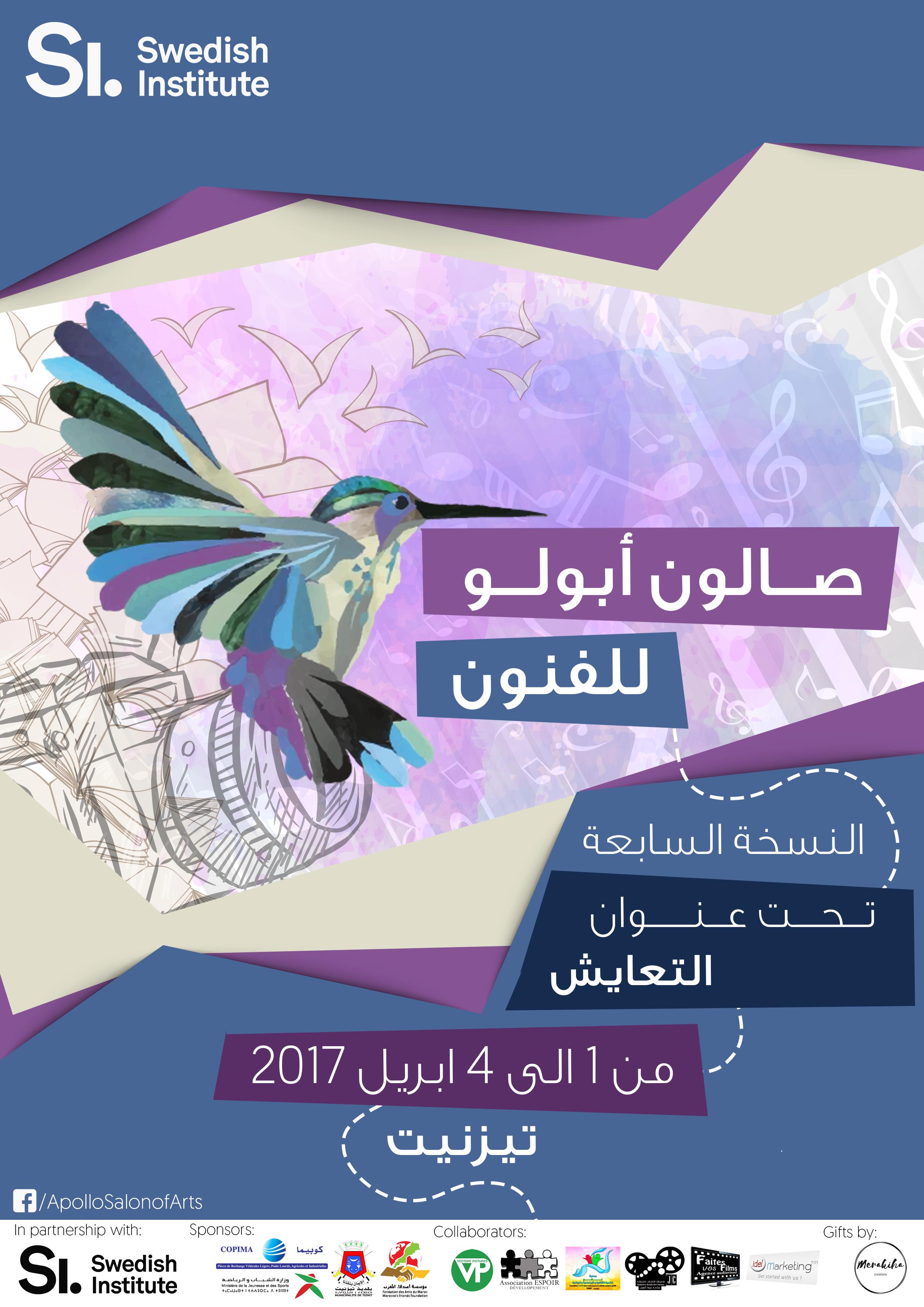 بلاغ صحفي : النسخة 7 لصالون ابولو للفنون