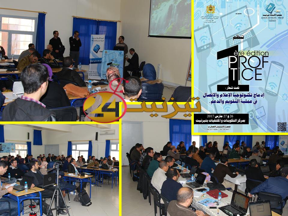 جمعية الأستاذ تنظم النسخة الأولى من الدورة التكوينية PROFTICE