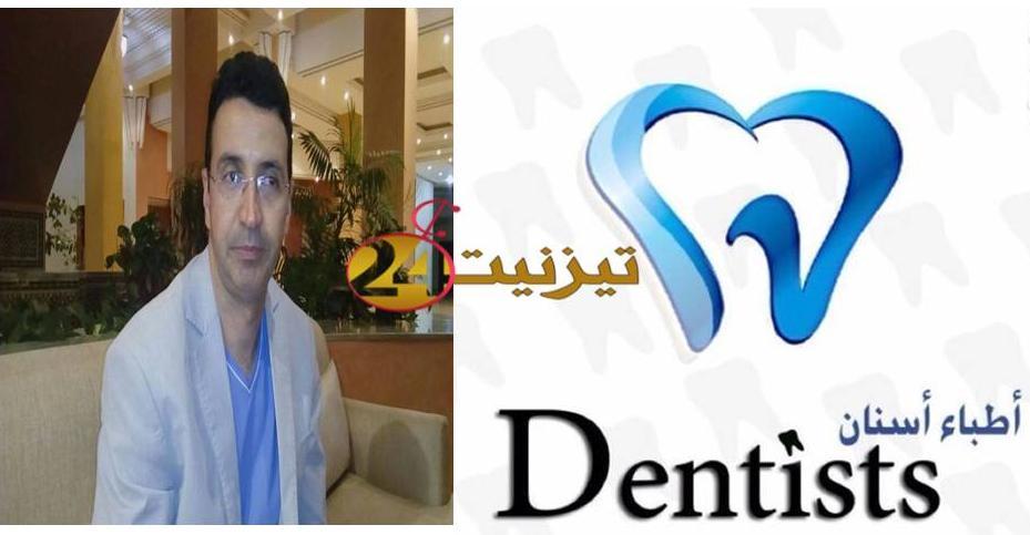 تجديد الثقة في الحسين لاركو كرئيس لجمعية اطباء الاسنان بتيزنيت
