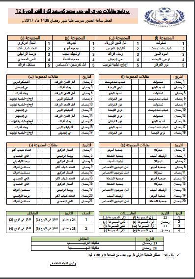 برنامج مقابلات دوري المرحوم كوسعيد لكرة لاقدم المصغرة