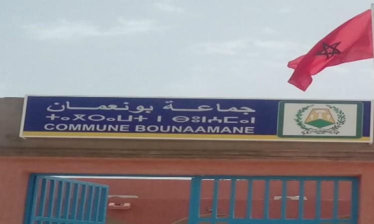 الملتقى 2 للفعاليات النسائية للتنمية بجماعة بونعمان