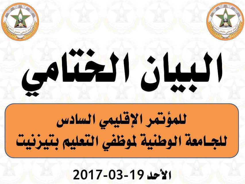 البيان الختامي للمؤتمر الإقليمي للجامعة الوطنية لموظفي التعليم بتيزنيت