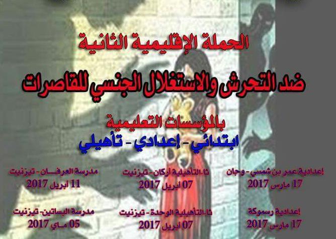 الجمعيات جمعية انصاف للمرأة والطفل والاسرة بتزنيت تنظم حملتها الثانية ضد التحرش