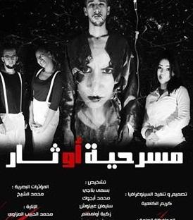 فرقة ازا دراماتيك تمثل تيزنيت في مهرجان دولي للمسرح بتونس