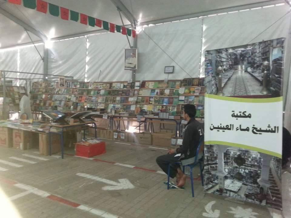 مكتبة الشيخ ماء العينين تشارك في الدورة 5 للموسم السنوي للمدارس العتيقة بتارودانت