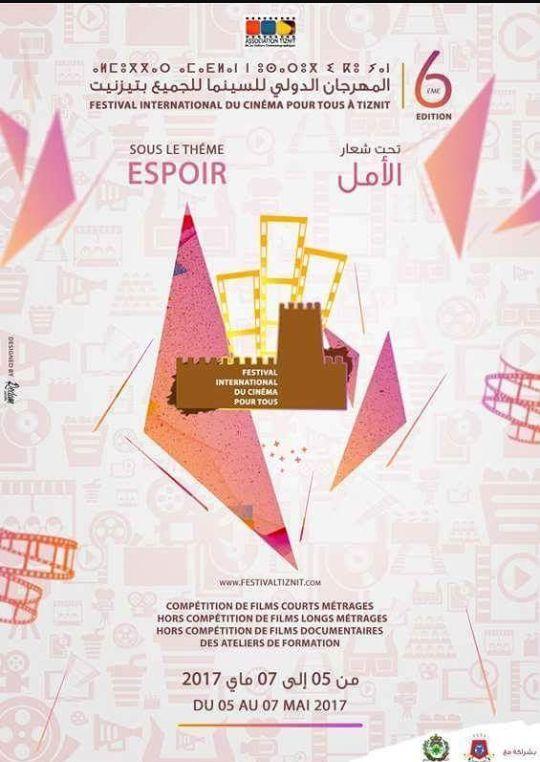 المهرجان الدولي للسينما للجميع بتيزنيت من 5 الى 7 ماي المقبل