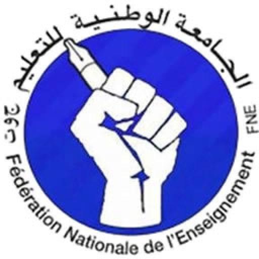 نداء الجامعة الوطنية للتعليم لمهرجان خطابي ومسيرة عمالية لفاتح ماي بتيزنيت