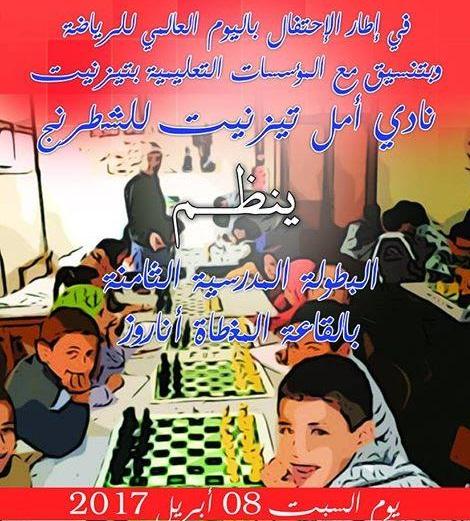 امل تيزنيت للشطرنج ينظم البطولة المدرسية الثالثة للشطرنج بتيزنيت