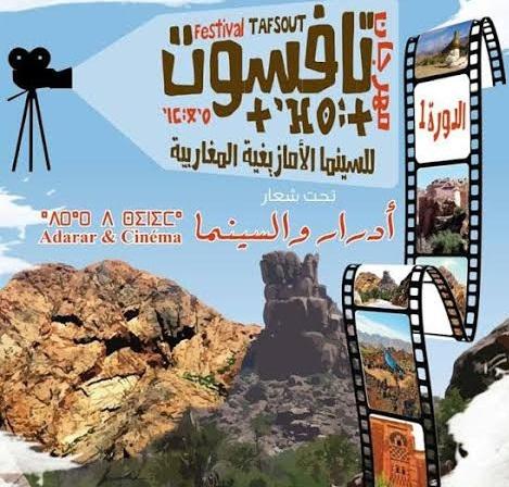 الدورة الأولى لمهرجان تافسوت للسينما الأمازيغية المغاربية بتارفراوت