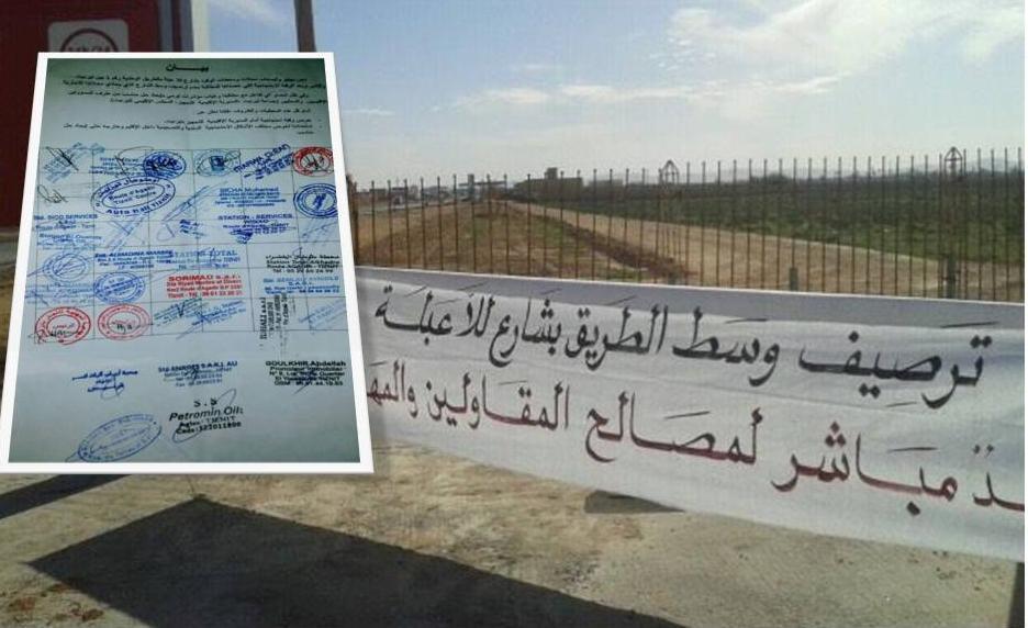 بيان مهنيو وأصحاب المحلات و محطات الوقود بمدينة تيزنيت
