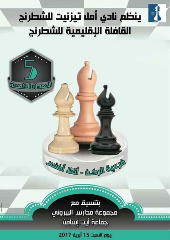 نهاية اسبوع شطرنجية بتيزنيت