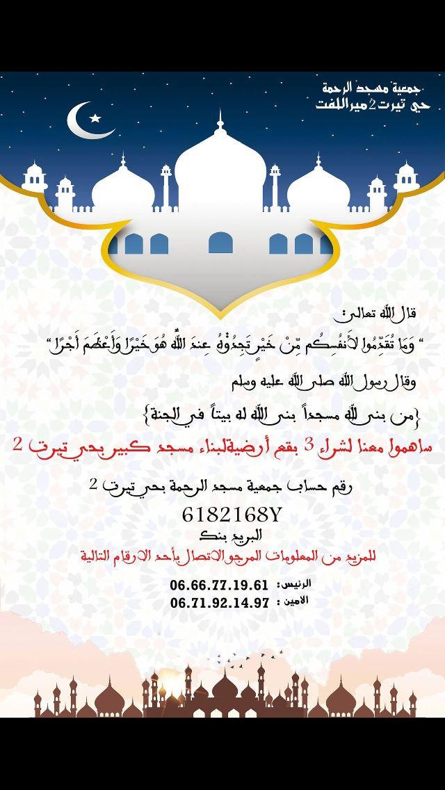 جمعية مسجد الرحمة تيرت ميراللفت تناشد المحسنين للمساهمة في بناء المسجد