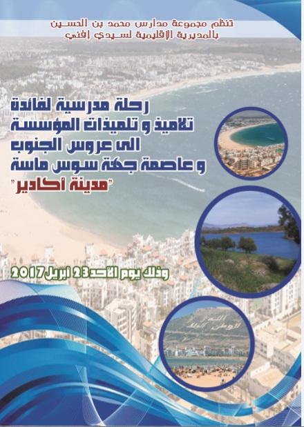 م.م. محمد بن الحسين تنظم رحلة تربوية الى مدينة اكادير