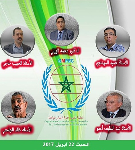 """قراءة في تحولات المشهد السياسي بالمغرب ورهانات المواطنة """" موضوع ندوة بتزنيت"""