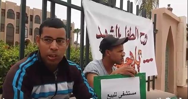 اعتصام اللجنة الشعبية المؤقتة لمتابعة الوضع الصحي بتيزنيت أمام عمالة الاقليم+ بلاغ