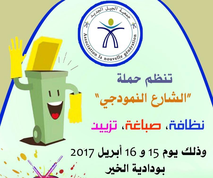 """جمعية الجيل الجديد تنظم حملة نظافة  """" الشارع النموذجي"""""""