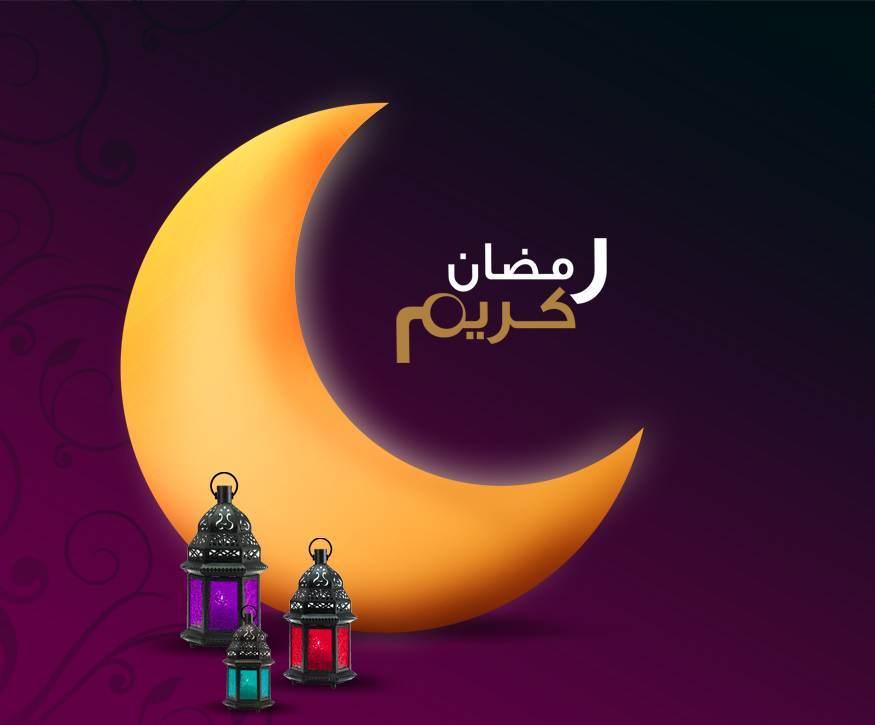 بلاغ : فاتح  رمضان 1438 هو السبت 27 ماي 2017