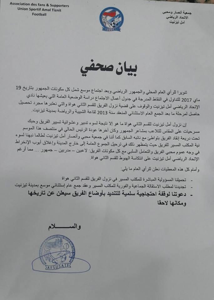 جمعية أنصار و محبي الإتحاد الرياضي أمل تيزنيت لكرة القدم تستعد لوقفة احتجاجية + بيان