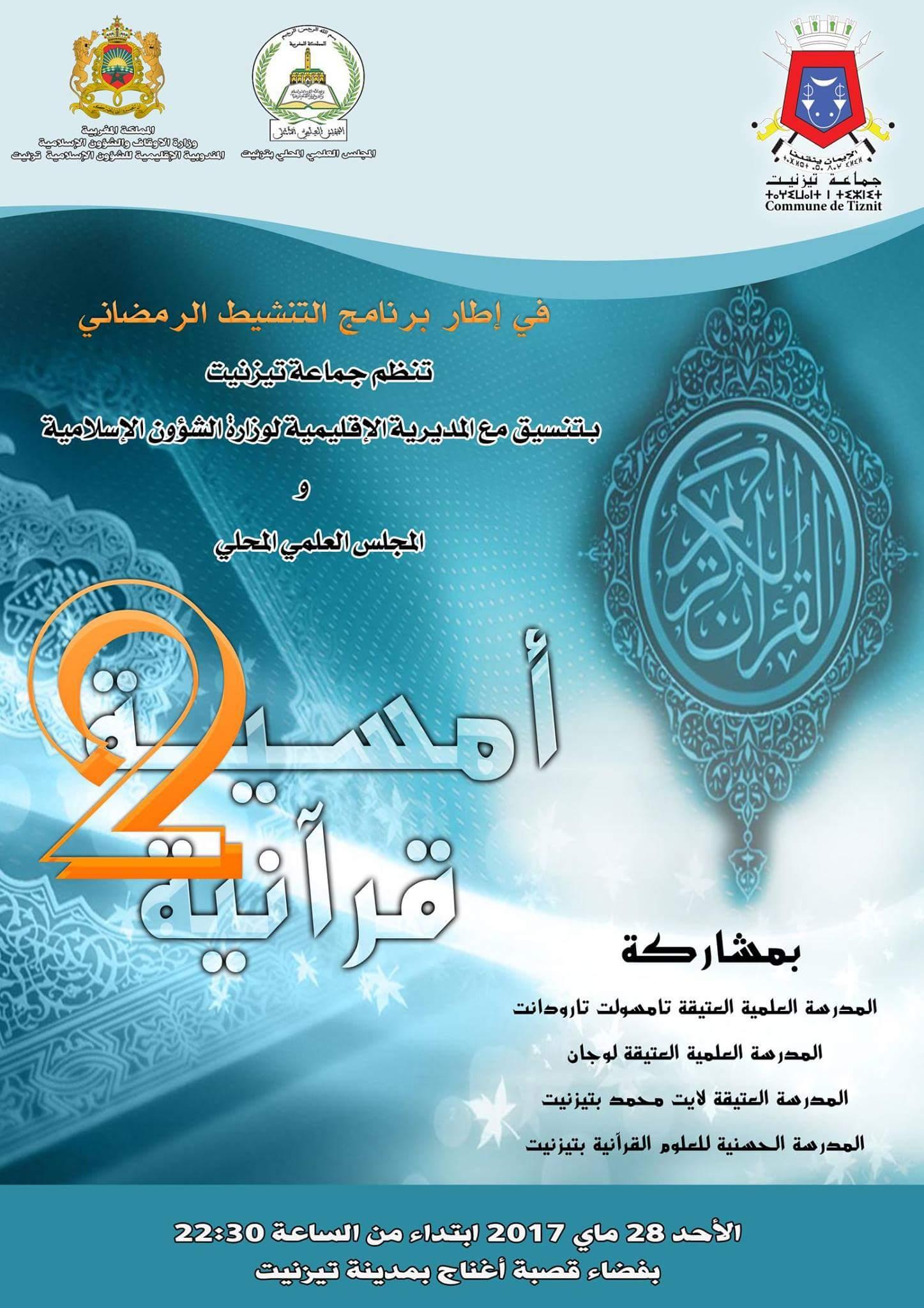 جماعة تيزنيت تستقبل رمضان بأمسية قرآنية في قصبة أغناج