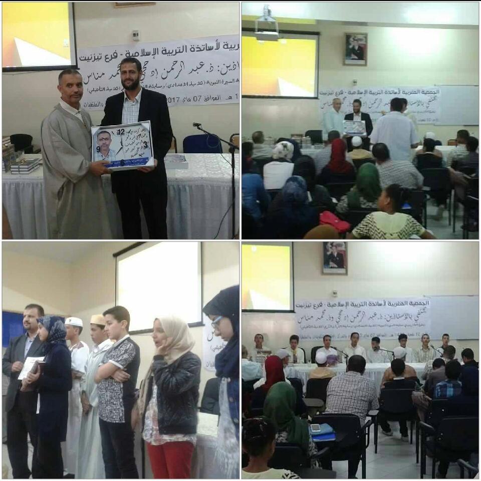 تيزنيت: الجمعية المغربية لأساتذة التربية الإسلامية تحتفي بالتلميذ والاستاذ