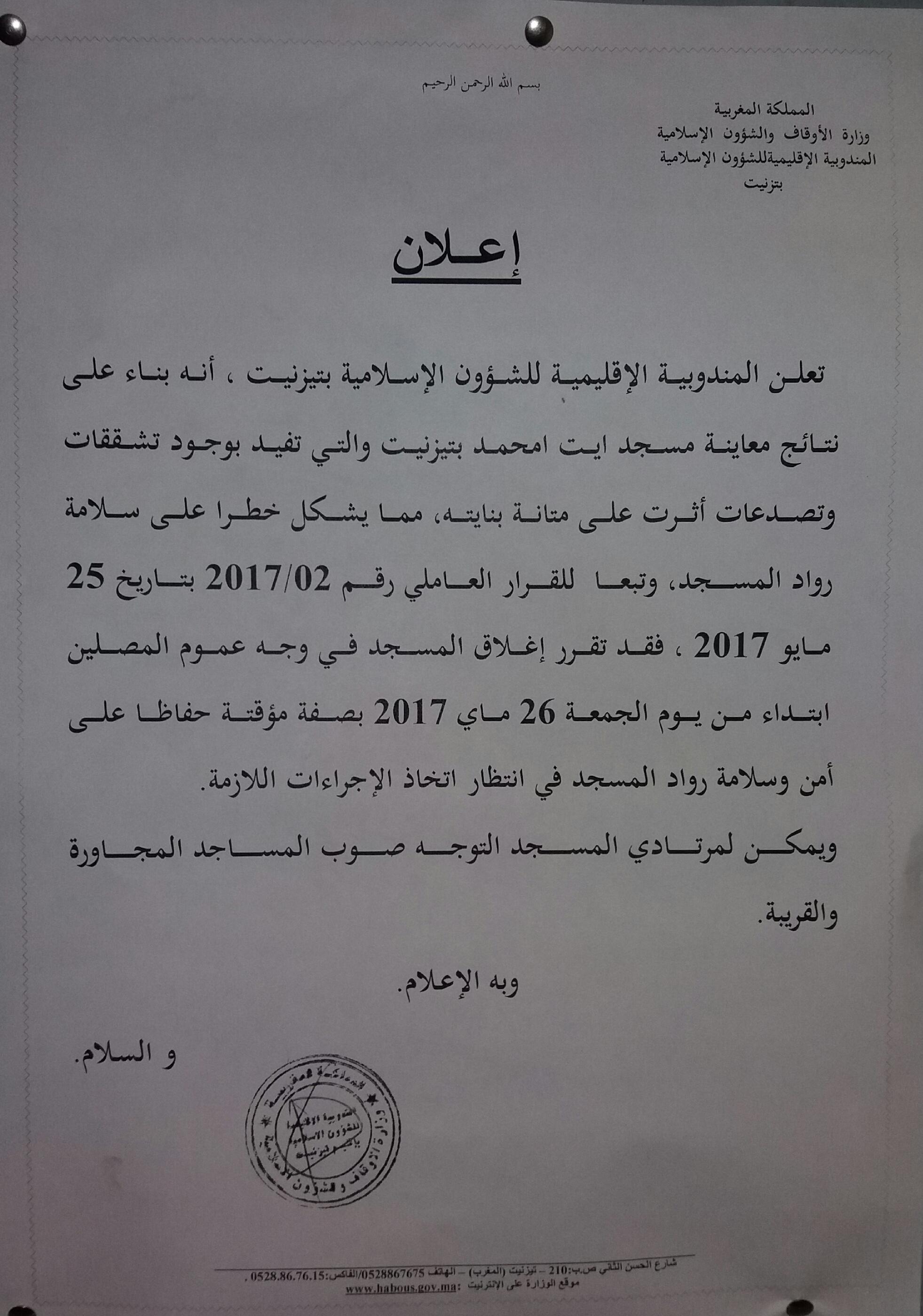 بمناسبة شهر رمضان مندوبية الشؤون الاسلامية تزف لسكان تيزنيت قرار اغلاق مساجد الاحياء