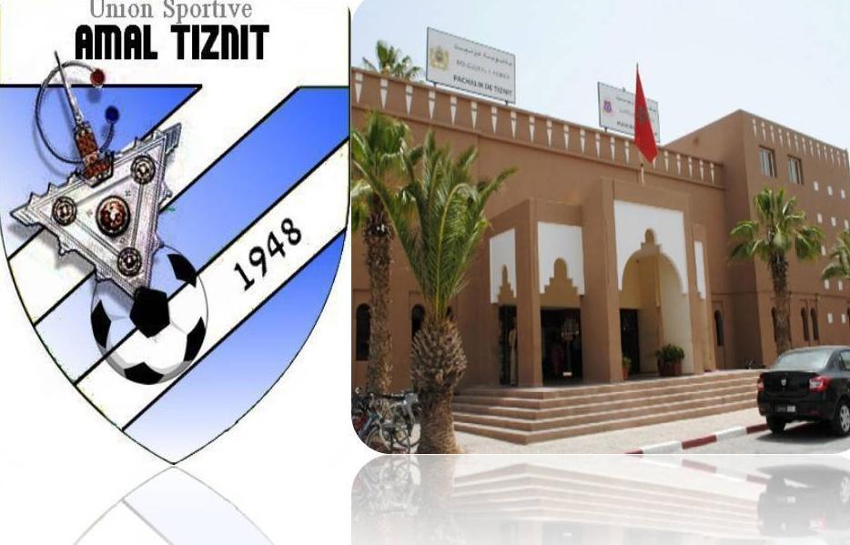 بعد سقوط امل تيزنيت لكرة القدم أعضاء بجماعة تيزنيت يطالبون بعقد دورة استثنائية