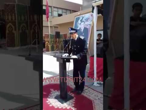 كلمة رئيس الأمن الاقليمي لتيزنيت بالنيابة