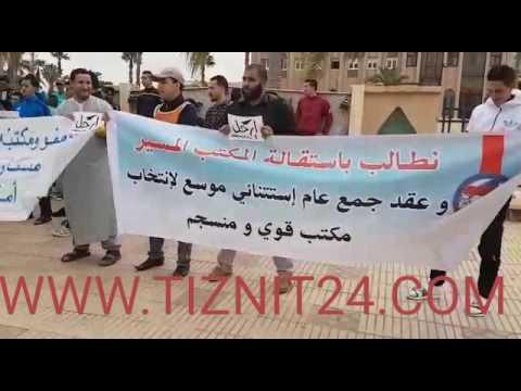 الوقفة الاحتجاجية لجمعية أنصار أمل تيزنيت لكرة القدم